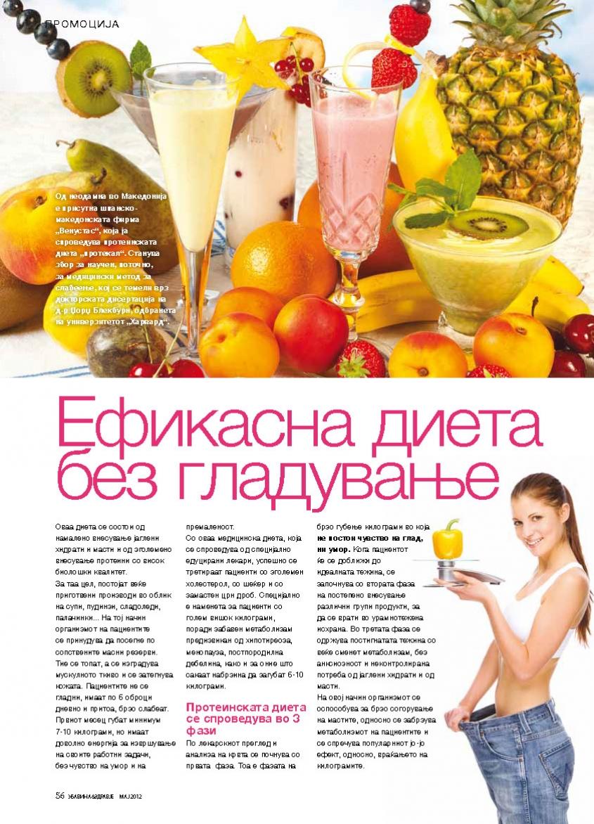Ефикасна диета без гладување